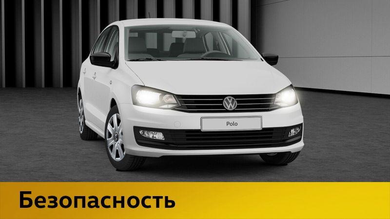 Polo-taxi-pic-03-безопасность.jpg