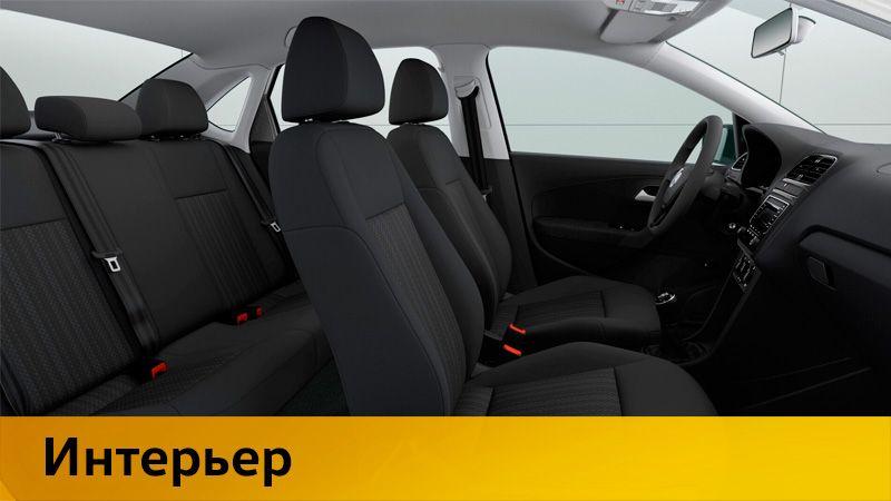 Polo-taxi-pic-02-интерьер.jpg